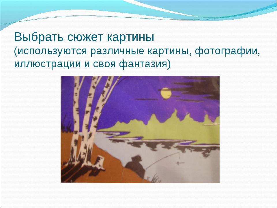 Выбрать сюжет картины (используются различные картины, фотографии, иллюстраци...