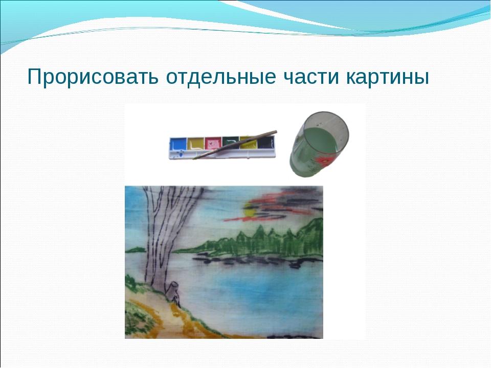 Прорисовать отдельные части картины