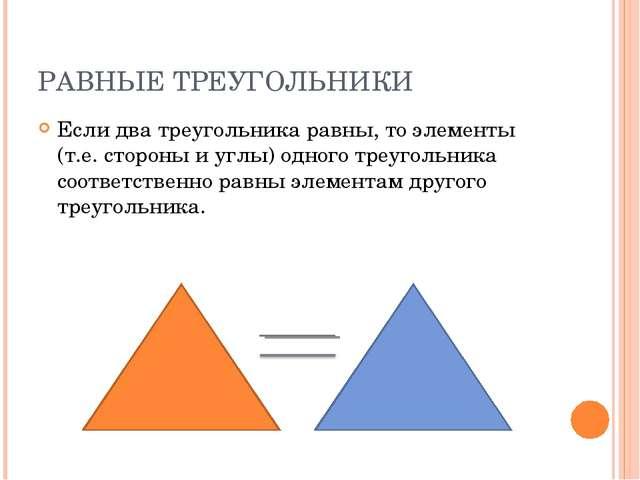 РАВНЫЕ ТРЕУГОЛЬНИКИ Если два треугольника равны, то элементы (т.е. стороны и...