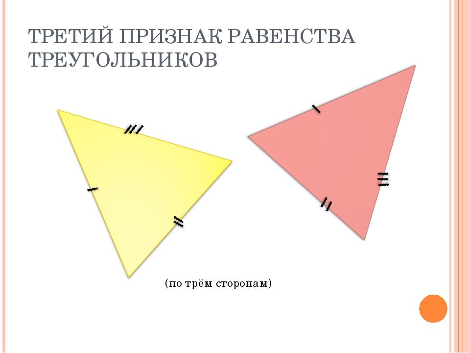 ТРЕТИЙ ПРИЗНАК РАВЕНСТВА ТРЕУГОЛЬНИКОВ (по трём сторонам)