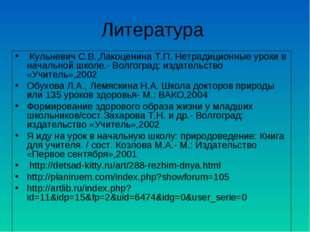 Литература Кульневич С.В.,Лакоценина Т.П. Нетрадиционные уроки в начальной шк
