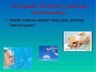 Остановка «В гостях у доктора Чистюлькина» Какие советы может вам дать доктор
