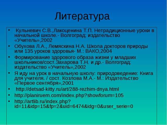 Литература Кульневич С.В.,Лакоценина Т.П. Нетрадиционные уроки в начальной шк...