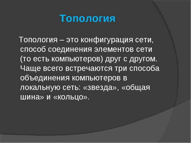 Топология Топология – это конфигурация сети, способ соединения элементов сети...