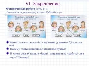 VI. Закрепление. Фонетическая работа (стр. 14). Соедини карандашом схему и сл