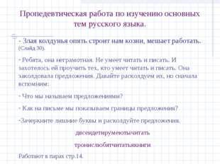 Пропедевтическая работа по изучению основных тем русского языка. - Злая колду
