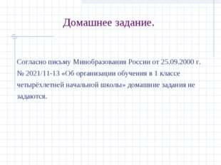 Домашнее задание. Согласно письму Минобразования России от 25.09.2000 г. № 20