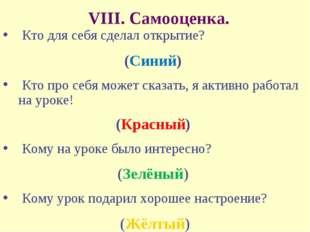 VIII. Самооценка. Кто для себя сделал открытие? (Синий) Кто про себя может ск