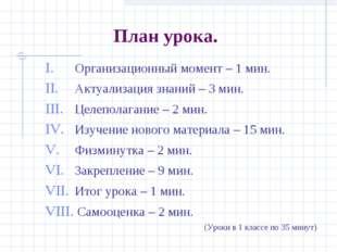 План урока. Организационный момент – 1 мин. Актуализация знаний – 3 мин. Целе