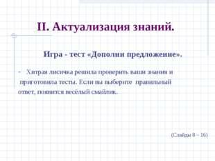 II. Актуализация знаний. Игра - тест «Дополни предложение». Хитрая лисичка ре