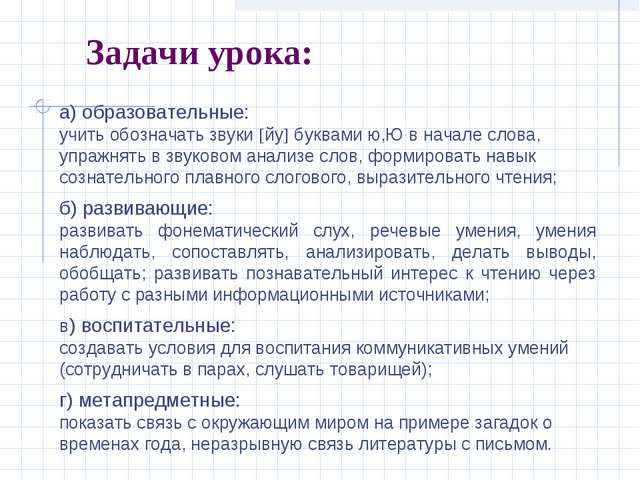 Задачи урока: а) образовательные: учить обозначать звуки йу буквами ю,Ю в н...