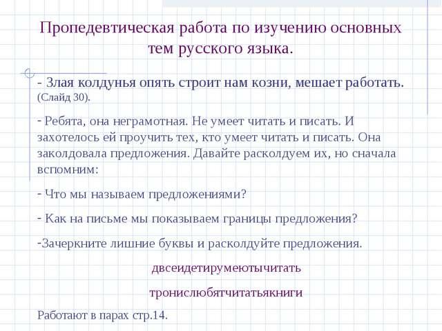 Пропедевтическая работа по изучению основных тем русского языка. - Злая колду...
