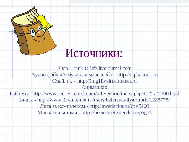 Источники: Юла - pink-is-life.livejournal.com Аудио файл «Азбука для малышей»...