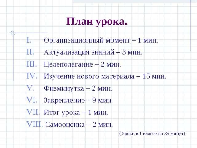 План урока. Организационный момент – 1 мин. Актуализация знаний – 3 мин. Целе...