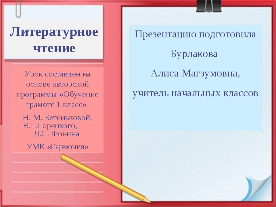 Литературное чтение Урок составлен на основе авторской программы «Обучение гр...