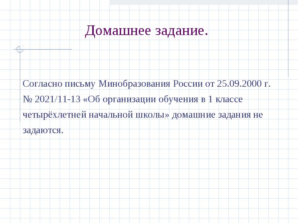 Домашнее задание. Согласно письму Минобразования России от 25.09.2000 г. № 20...