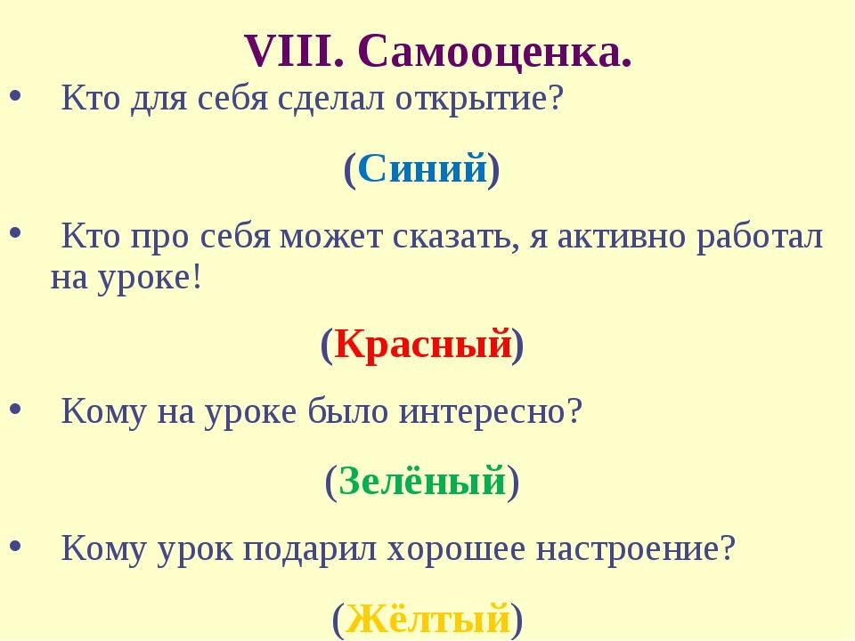 VIII. Самооценка. Кто для себя сделал открытие? (Синий) Кто про себя может ск...