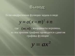 Если квадратичная функция задана в виде где - координаты вершины, то построен