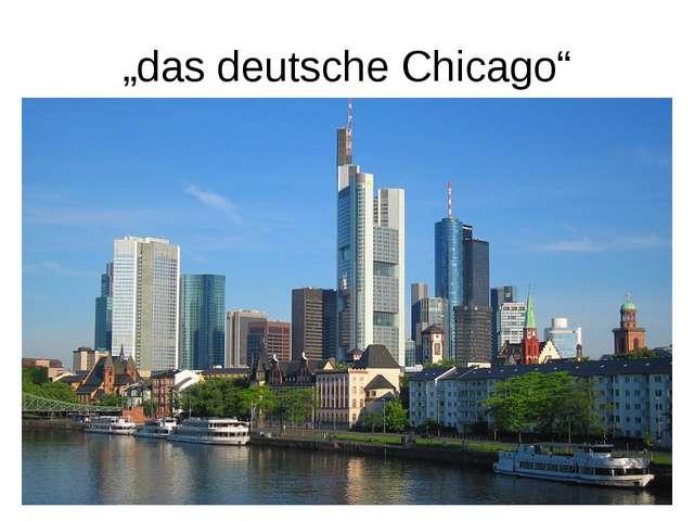 """""""das deutsche Chicago"""""""