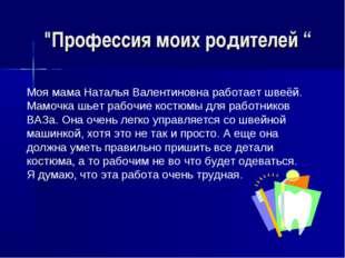 """""""Профессия моих родителей """" Моя мама Наталья Валентиновна работает швеёй. Ма"""
