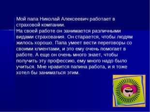 Мой папа Николай Алексеевич работает в страховой компании. На своей работе он