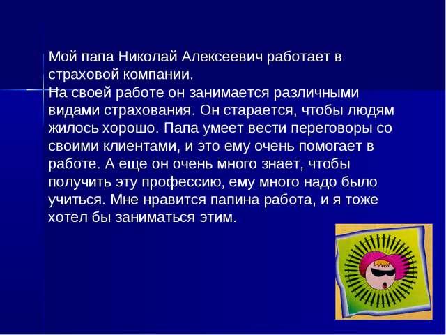 Мой папа Николай Алексеевич работает в страховой компании. На своей работе он...