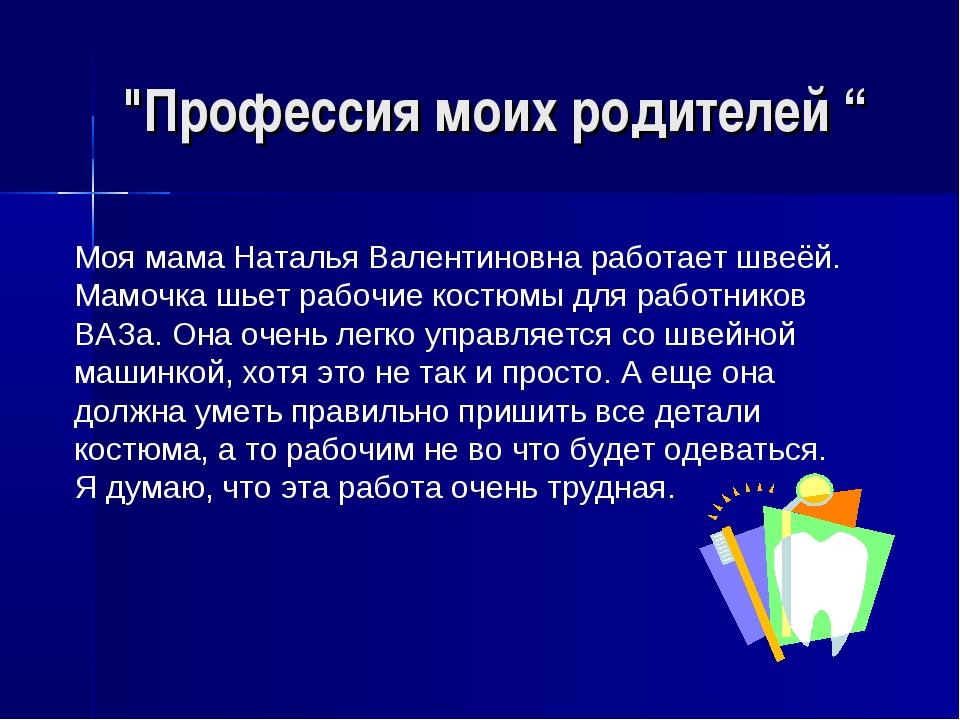 """""""Профессия моих родителей """" Моя мама Наталья Валентиновна работает швеёй. Ма..."""
