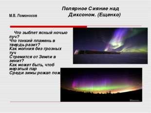 М.В. Ломоносов Полярное Сияние над Диксоном. (Ещенко) Что зыблет ясный ночью