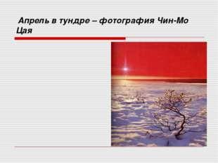 Апрель в тундре – фотография Чин-Мо Цая Солнце уходит в далекие страны В сум