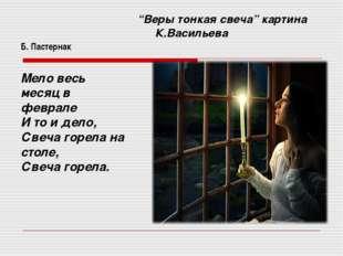 """Б. Пастернак """"Веры тонкая свеча"""" картина К.Васильева Мело весь месяц в феврал"""