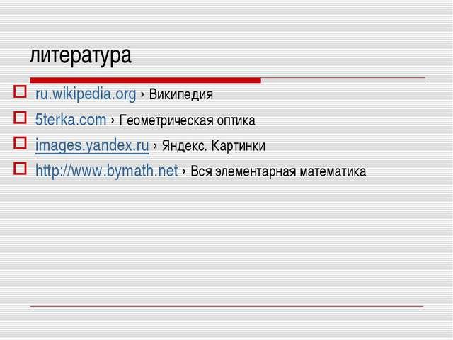 литература ru.wikipedia.org› Википедия 5terka.com› Геометрическая оптика im...