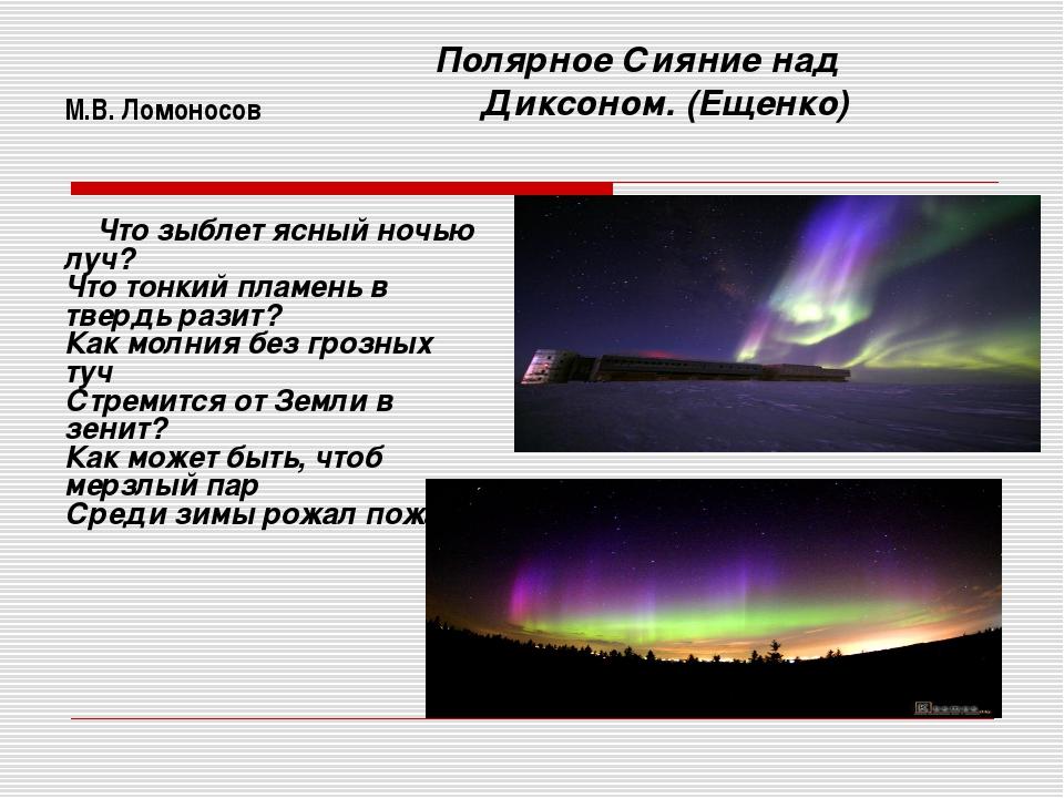 М.В. Ломоносов Полярное Сияние над Диксоном. (Ещенко) Что зыблет ясный ночью...