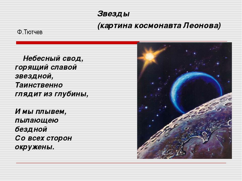 Ф.Тютчев Звезды (картина космонавта Леонова) Небесный свод, горящий славой з...