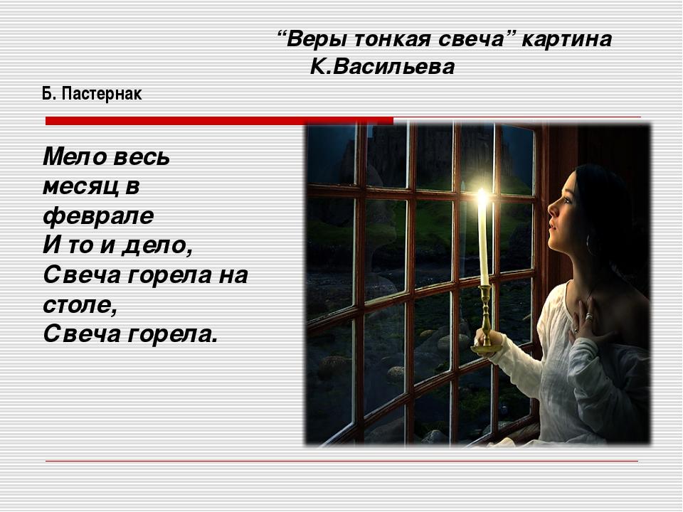 """Б. Пастернак """"Веры тонкая свеча"""" картина К.Васильева Мело весь месяц в феврал..."""