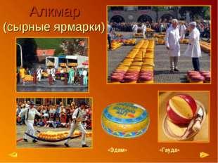 Алкмар (сырные ярмарки) «Эдам» «Гауда»