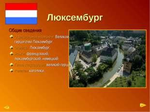Люксембург Общие сведения Официальное название: Великое герцогство Люксембург
