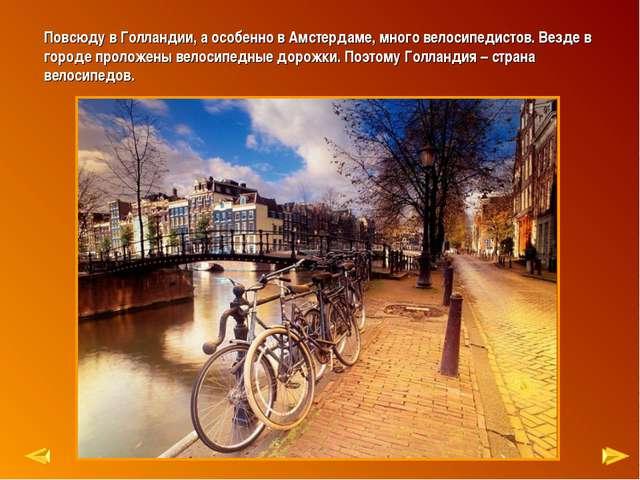 Повсюду в Голландии, а особенно в Амстердаме, много велосипедистов. Везде в г...