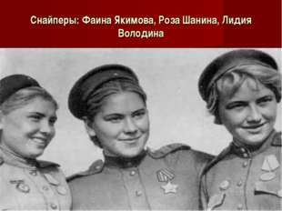 Снайперы: Фаина Якимова, Роза Шанина, Лидия Володина