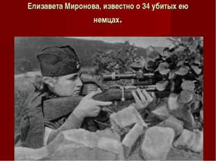 Елизавета Миронова, известно о 34 убитых ею немцах.