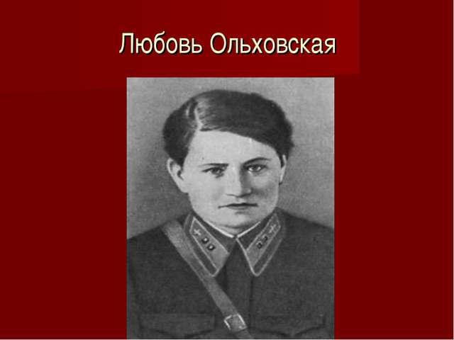 Любовь Ольховская