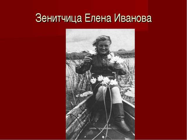 Зенитчица Елена Иванова