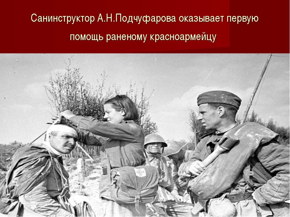 Санинструктор А.Н.Подчуфарова оказывает первую помощь раненому красноармейцу