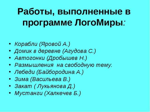 Работы, выполненные в программе ЛогоМиры: Корабли (Яровой А.) Домик в деревне...