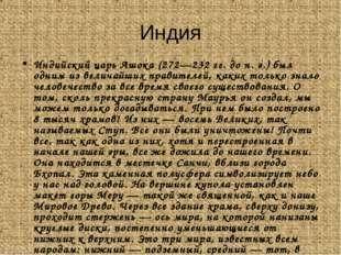 Индия Индийский царь Ашока (272—232 гг. до н. э.) был одним из величайших пра