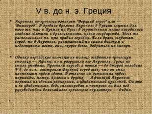 """V в. до н. э. Греция Акрополь по-гречески означает """"Верхний город"""" или — """"Выш"""