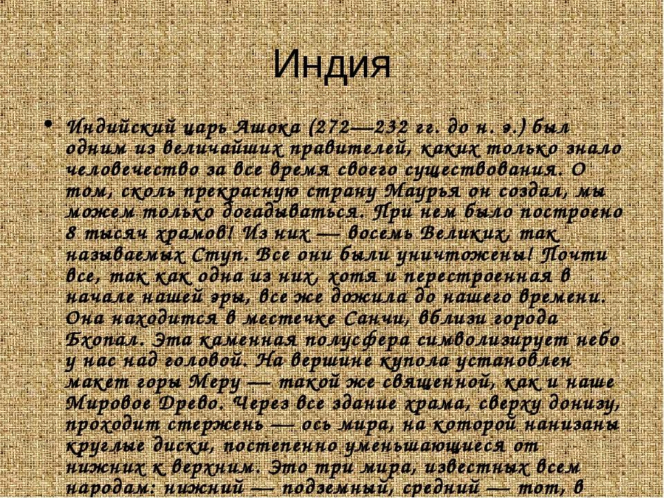 Индия Индийский царь Ашока (272—232 гг. до н. э.) был одним из величайших пра...