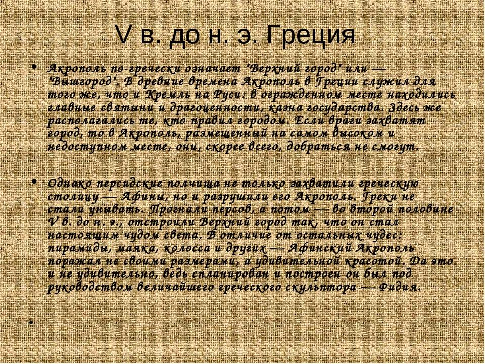 """V в. до н. э. Греция Акрополь по-гречески означает """"Верхний город"""" или — """"Выш..."""