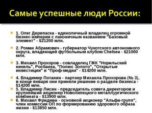 1. Олег Дерипаска - единоличный владелец огромной бизнес-империи с лаконичным