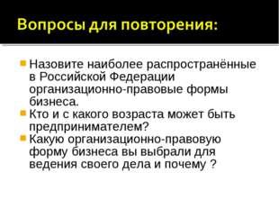 Назовите наиболее распространённые в Российской Федерации организационно-прав