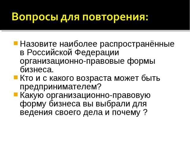 Назовите наиболее распространённые в Российской Федерации организационно-прав...